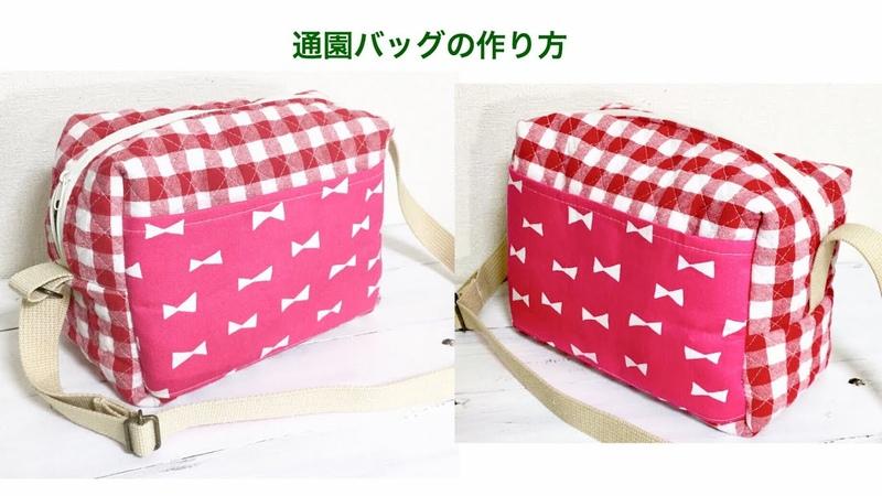 通園バッグの作り方 ショルダーひもはサイズ調節できます!
