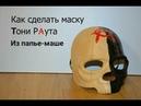 Как сделать маску Тони Раута из папье маше