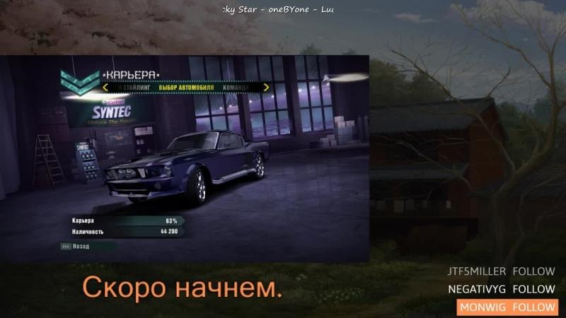 ЗАканчиваем легендарную серию. Need for Speed Carbon. www.twitch.tvr0ssotv