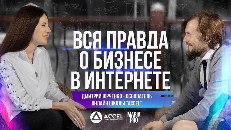 Вся правда о бизнесе в интернете. Дмитрий Юрченко основатель ACCEL