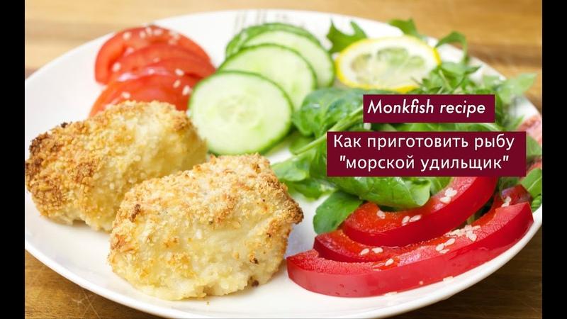 Monkfish recipe Рыба в кляре Как приготовить рыбу Морской черт Морской удильщик