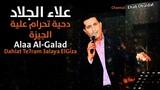 Alaa AlGalad - Dahiat Te7ram 3alaya ElGiza