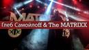 Глеб Самойлоff The MATRIXX - Guten Morgen г.Екатеринбург TELECLUB