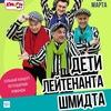 Дети лейтенанта Шмидта|2 марта|Нижний Новгород