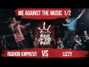 Яшнов Кирилл VS Lizzy | ME AGAINST THE MUSIC | 1/2 | BEST of the BEST | Battle | 4