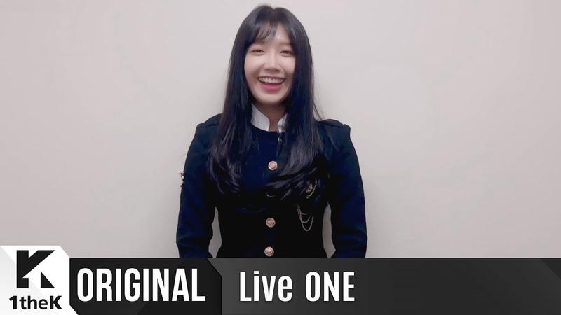 LiveONE(라이브원): Jeong Eun Ji(정은지) _ Being There(어떤가요) 생중계 깜짝 인사말