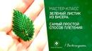 Зеленый листик из бисера Самый простой способ плетения