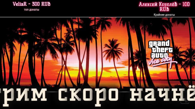 Grand Theft Auto Vice City №9 ДВА ЧЕМОДАНА И БЕЖАТЬ И ДР ПОХОЖДЕНИЯ ТОММИ