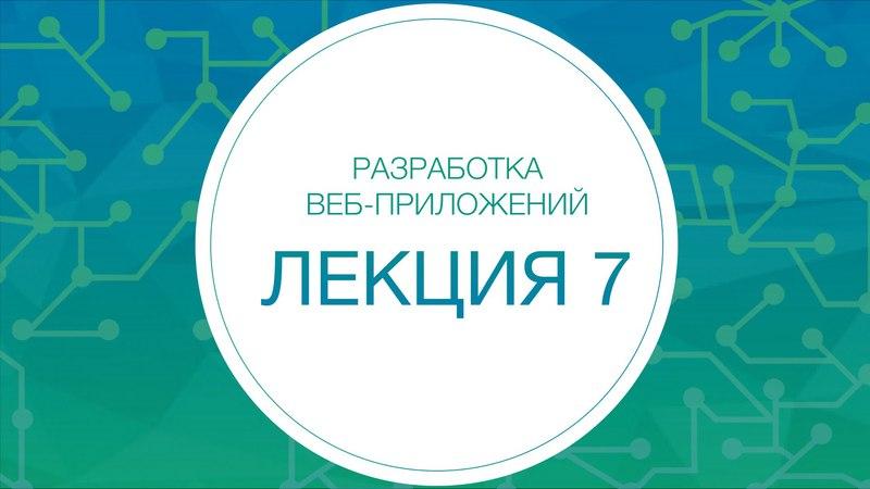 Разработка интернет-приложений. Лекция 7