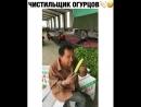 чистильщик огурцов