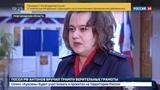 Новости на Россия 24  •  Новгородская область готова к выборам