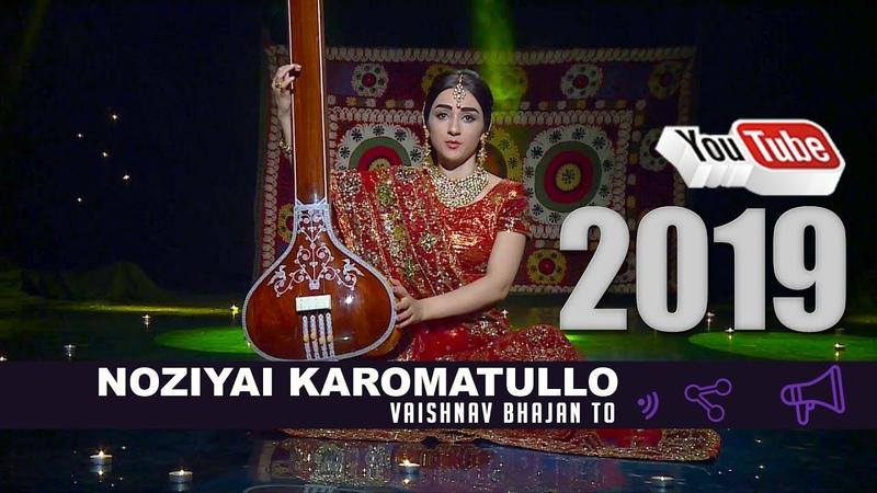 Noziyai Karomatullo - Vaishnav bhajan to (2019) | Нозияи Кароматулло (2019)