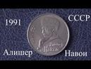 1 рубль 1991 года Алишер Навои 550 лет со дня рождения поэта Описание стоимость