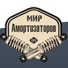 Мир амортизаторов - амортизаторы в Челябинске