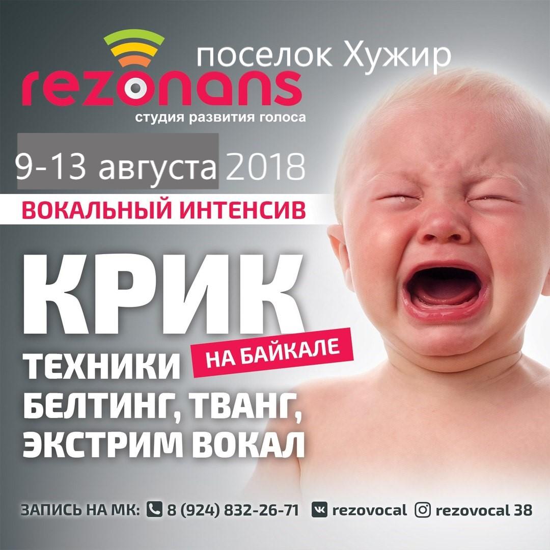 Афиша Иркутск крик на байкале