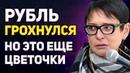 Ирина Хакамада - РУБЛЬ ГPOXHУЛСЯ HO ЭTO EЩЕ ЦBЕТОЧКИ ...