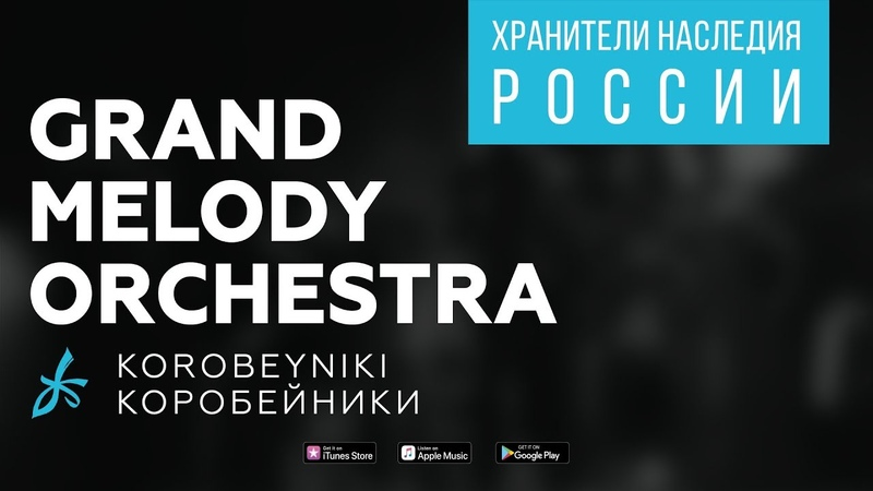 Grand Melody Orchestra - Korobeyniki Коробейники - ГРАН-ПРИ Фестиваля Хранители Наследия РОССИИ