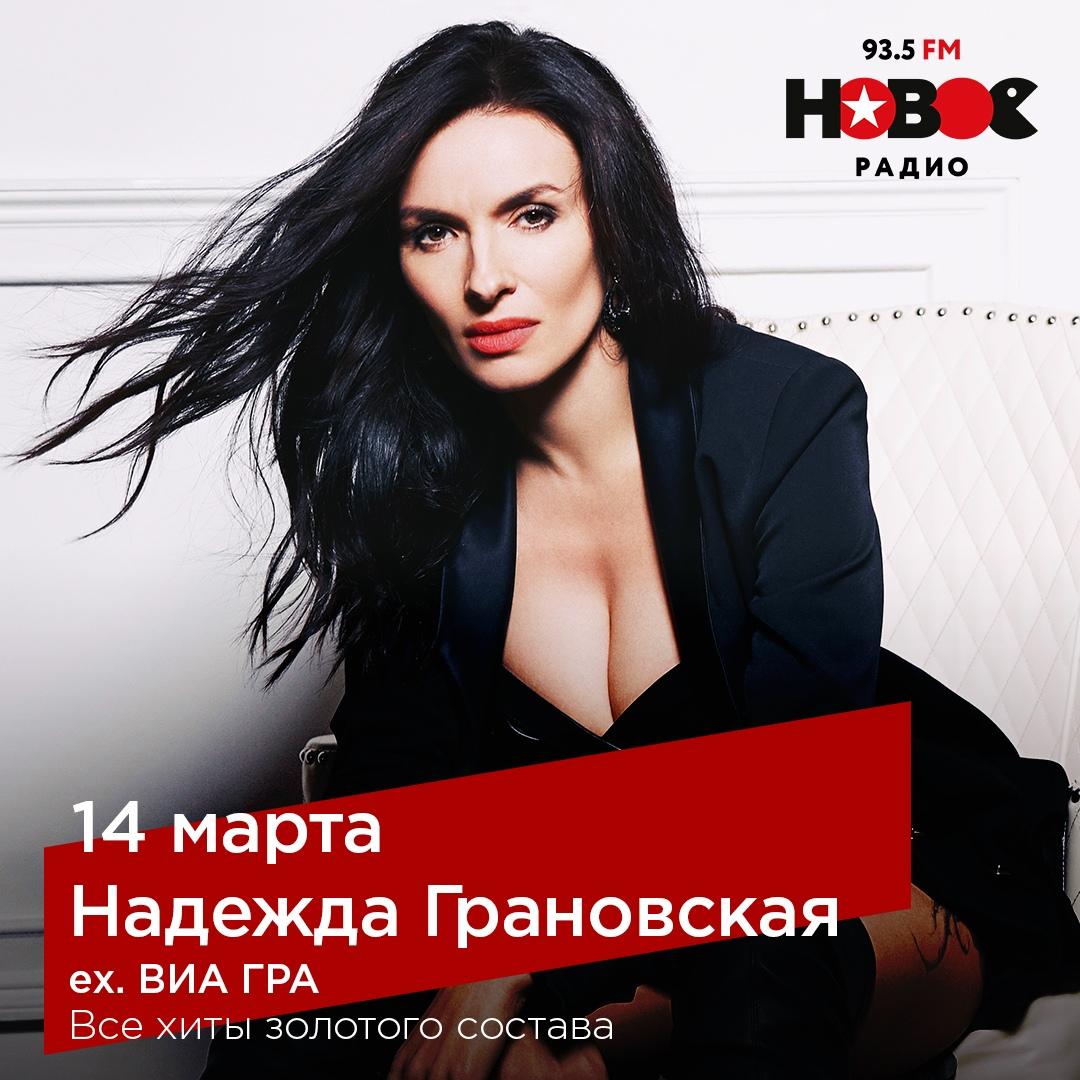 Афиша Красноярск Надежда Грановская в «Максимилианс» Красноярск
