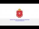 Министерство молодежной политики Тульской области Сделай свой выбор сам