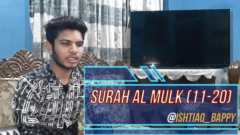 Surah_Al_Mulk_Ayat_11_20| IshtiaQ_BappY|Surah Al Mulk Beautiful and Heart trembling Quran Telawat