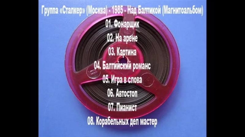 Группа Сталкер Москва 1985 Над Балтикой Магнитоальбом