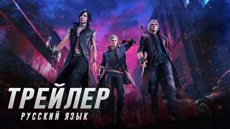 Devil May Cry 5 — TGS Русский трейлер 3 (Дубляж, 2018) Flarrow Films