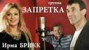 Группа Запретка - Геннадий Грищенко и Ирма Брикк - У нас всё будет. 2016