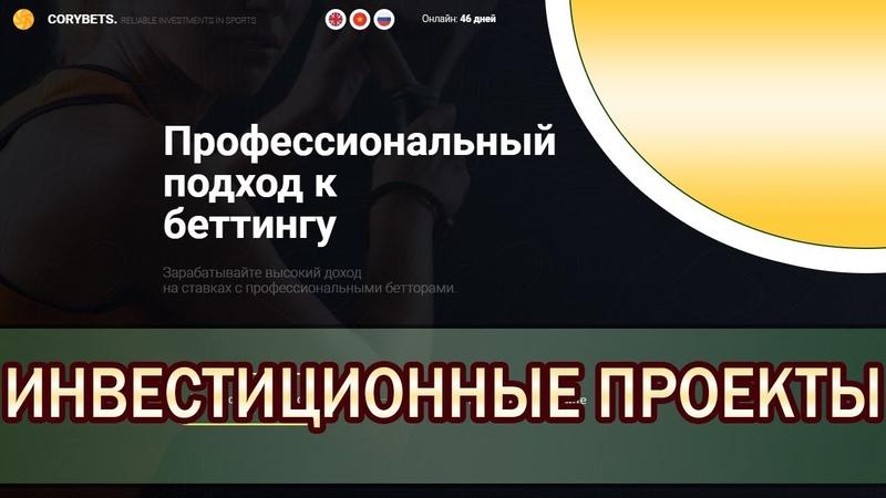 Инвестиционные Проекты Которые Платят. Новые Проекты 2018. RichGaran Инвестиции 7