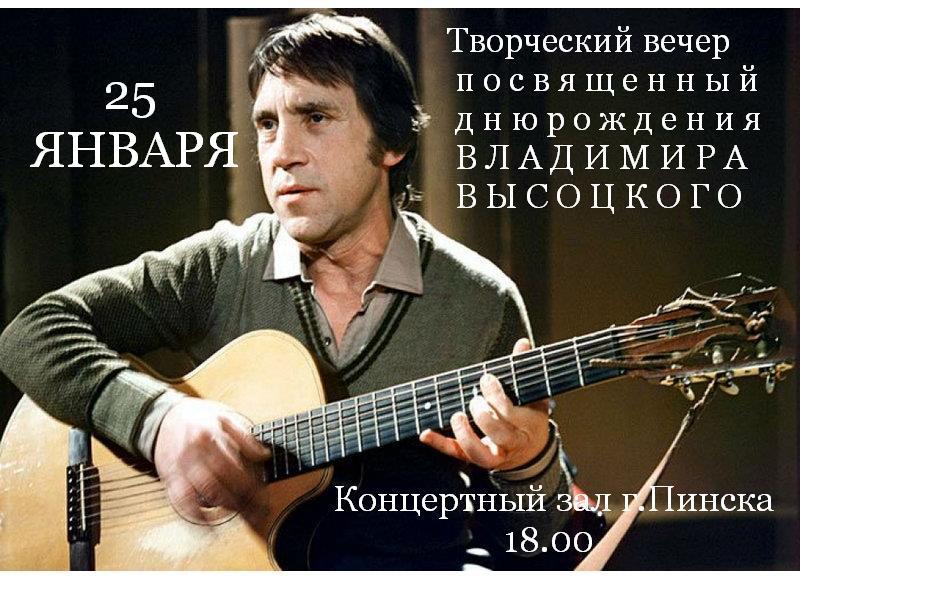 25 января состоится уникальный концерт , посвященный творчеству Владимира Высоцкого!