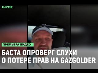 БАСТА ОПРОВЕРГ слухи о ПОТЕРЕ ПРАВ на GAZGOLDER [Рифмы и Панчи]