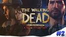 СТРИМ The Walking Dead A New Frontier l Вне закона 3 4 эпизоды
