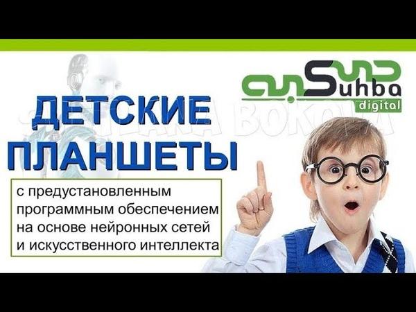 SUHBA Продающий планшет СУХБА для инфобизнесменов и МЛМ предпринимателей