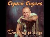 Сергей Сидель Ангел моей любви