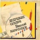 Николай Караченцов альбом Дедушкин сундук