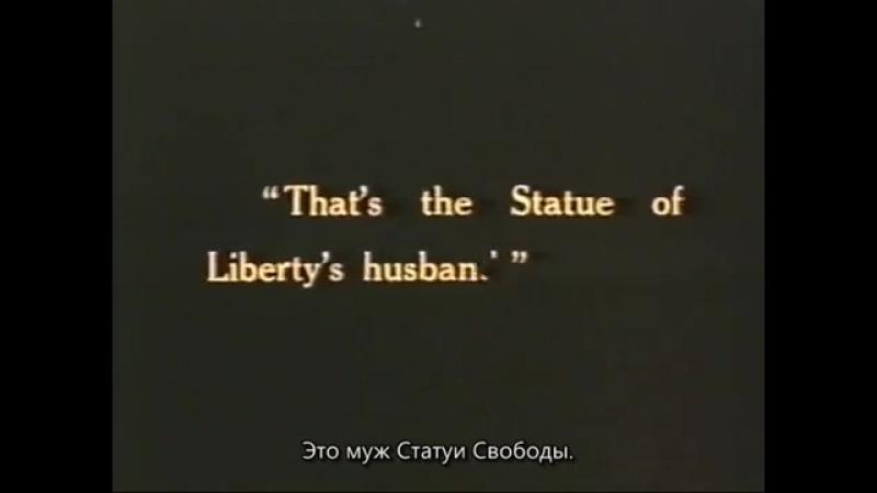 КОНИ-АЙЛЕНД (США, 1917)