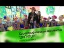 Хореографический коллектив Экситон ч.2, г. Ульяновск