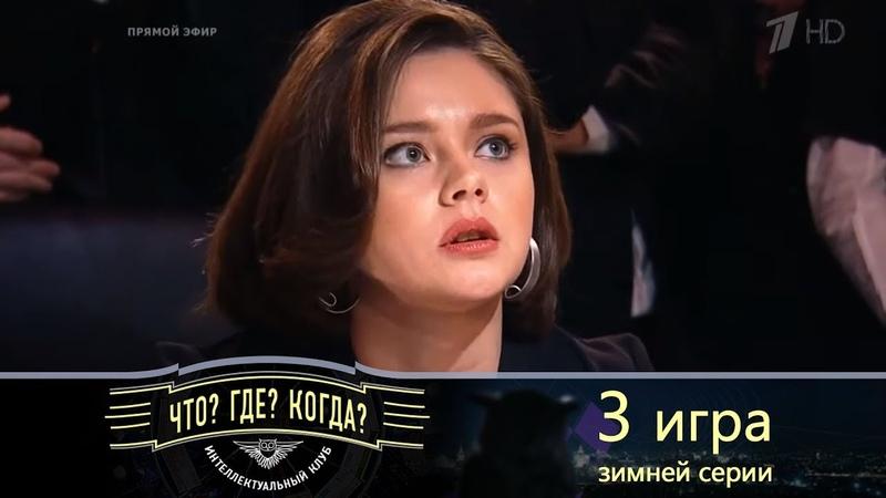 Что Где Когда Третья игра зимней серии Выпуск от 09 12 2018