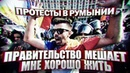 Правительство мешает мне хорошо жить!. Протесты в Румынии Best News