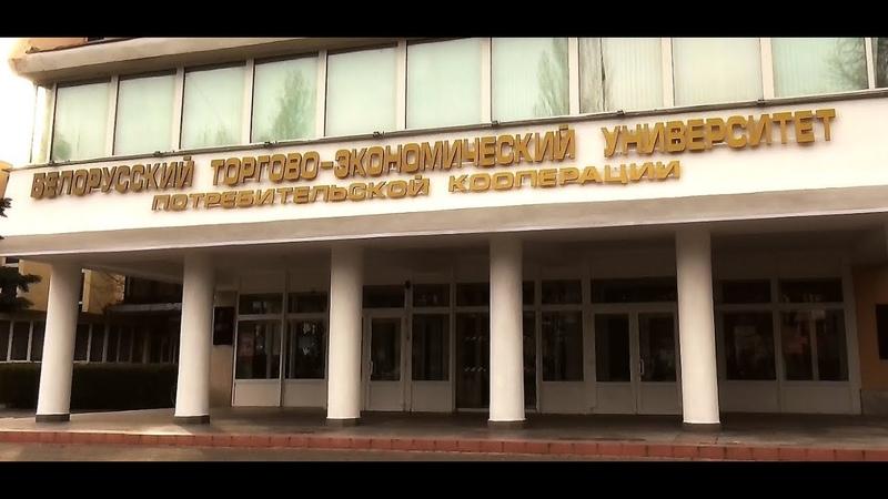 Белорусский торгово-экономический университет потребительской кооперации