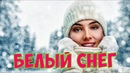 Просто Шикарная Песня ✬ Послушайте ✬ Белый Снег ✬