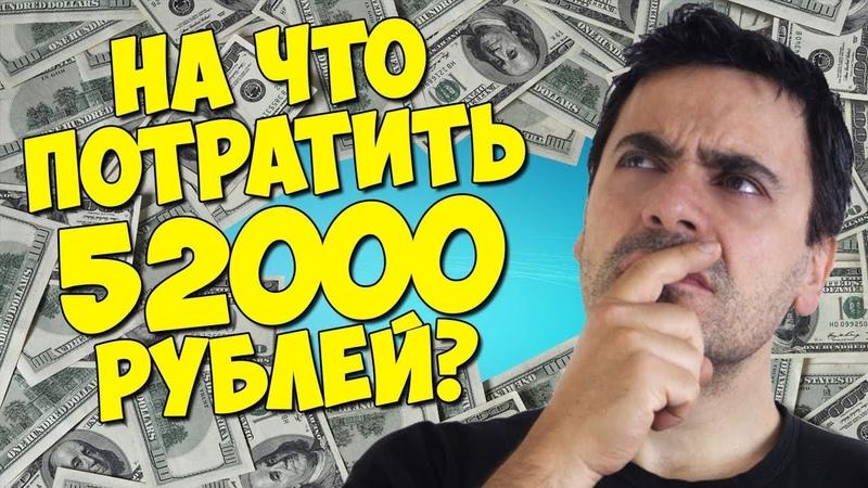 ОПРОС ДЛЯ ЗРИТЕЛЕЙ: НА ЧТО ПОТРАТИТЬ 52000 РУБЛЕЙ?