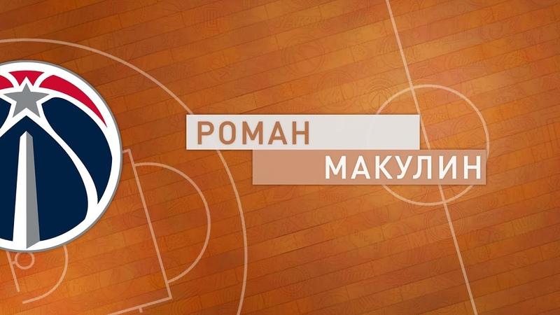 Послематчевое интервью. Washington Wizards - Utah Jazz