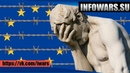Новый закон об авторском праве в Европе положит конец свободному интернету