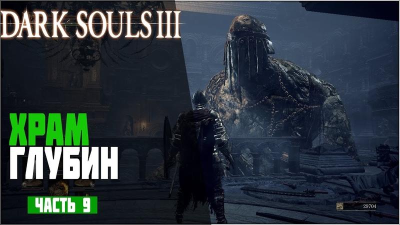 Dark Souls 3 ► 9 - Сражение с Гигантом ▌и поиск нужного направления