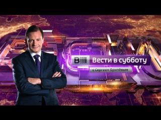 Вести в субботу с Сергеем Брилевым / 22.09.2018