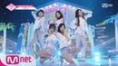 PRODUCE48 [48스페셜] 콘셉트 평가 엔딩 요정ㅣ♬1000% 180810 EP.9
