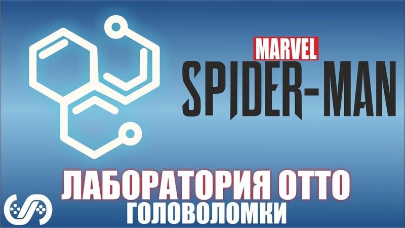 Spider man 2018 ЛАБОРАТОРИЯ ОТТО Часть 1