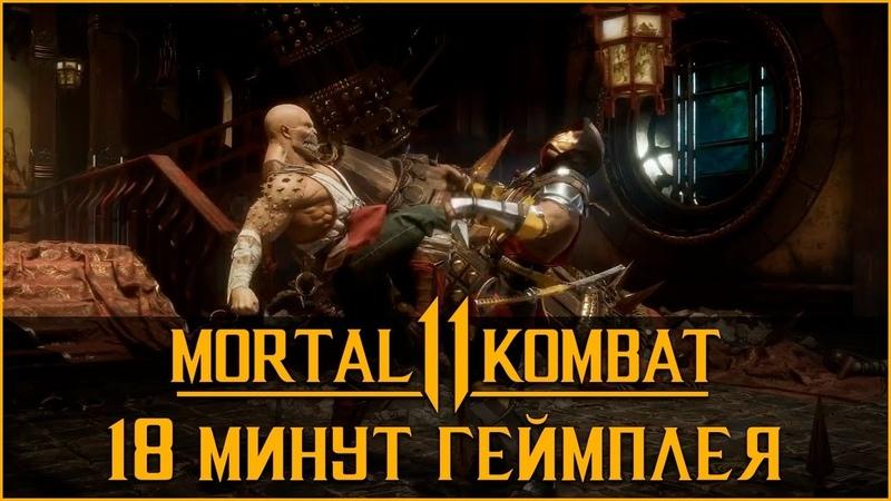 MORTAL KOMBAT 11 - 18 МИНУТ ГЕЙМПЛЕЯ