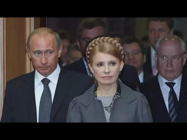 Вскрылась УЖАСНАЯ ТАЙНА Тимошенко Она Генерал КГБ