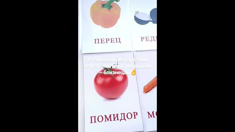 Развивающие карточки овощи